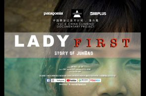 Lady First: The Story of JunBao | China Climbing Documentary Project